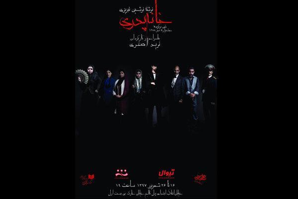 خانه پدری اصفهانی ها تا 26 شهریور در تهران می ماند