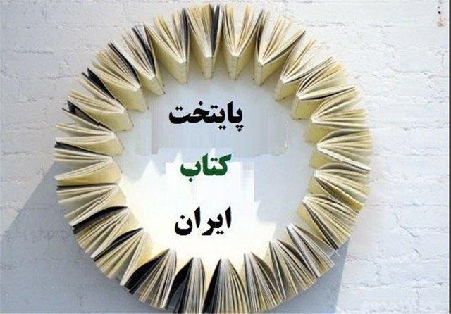 برگزیده شدن یزد به عنوان پایتخت کتاب ایران
